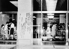 家政学会第1回大会受付 1967年7月9日(楽真館)