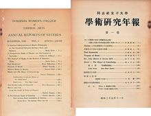 『同志社女子大学学術研究年報』第1巻(1950年11月)