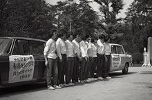 自動車部 中部関東一周養護施設慰問(1963年7月10日)