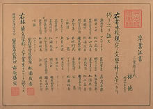 文学科卒業証書 林徳は1892年に本科を卒業している(1894年6月)