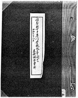 同志社女専改善ニ関スル基礎調査資料綴 (1932年8月)