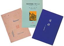 『礼拝奨励集』 ヒバード『道標』(1960年)、越智文雄『同志社栄光館より学びしもの』(1983年)、聖歌隊用『レスポンス』(1953年)