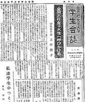 『同志社女子大学学生会誌』 創刊号(1958年11月)