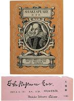 シェイクスピア劇プログラム(1955年)、チケット(1957年)