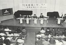 EVEパネルディスカッション「70年安保に向かって!」頌啓館(1968年11月22日)
