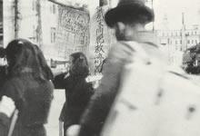 歳末同胞救済義捐運動 市内大学・専門学校の学生・生徒によって行われた(1945年末)