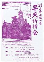 創立者永眠の日早天祈禱会 早天祈会は同志社創立記念日の11月29日と新島襄永眠の日の1月23日に行われる