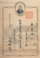 本科卒業証 (1893年6月)