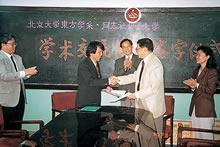 北京大学外国語学院日本語学部との学術交流協定書調印式(1997年)