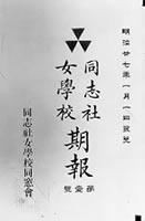 『同志社女学校期報』 第1号、1894年1月創刊
