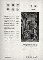 『英文学研究会』同志社女子大学英文学専攻の在学生および卒業生有志による会誌(1958年6月)