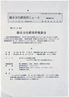 総合文化研究所集談会の案内 (同研究所ニュース臨時号 1992年2月18日発行)