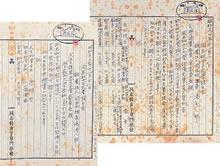大学設置委員会宛 設備充実のための誓約書 (1948年11月18日付)