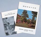 大学入学案内 左:1961年度 右:1965年度 この年から表紙がカラー印刷になり、学制組織や設備の充実が進んだ