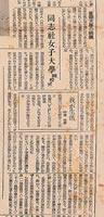『同志社タイムス』第1号(1949年5月15日付)同志社女子大学の開校式を報じている