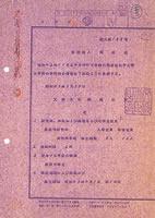 大学院研究科増設承認書 1968年3月30日付 家政学研究科食物学専攻修士課程