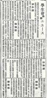 『同志社女専・女大新聞』第2号(1949年11月25日)「学生会」の部として渉外・教養・宗教・体育・厚生部が挙がっている