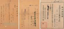 身分証明書 1943年-1945年、昭和18年は証明書にふさわしい用紙を使用。昭和19年は藁半紙、昭和20年はもっと粗末で裏面は使用済の用紙。逼迫が如実