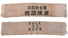 同志社女専報国隊員腕章 この腕章は敗戦後、その裏に「在外父兄救出学生同盟」の腕章に使われた。同盟は京大をはじめ学生、生徒の自発的活動として行われた