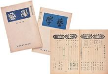 『学芸』 創刊号(1947年3月)は同志社女専教員生徒合作の文芸誌 第2号(1949年5月)は女専生徒の卒業論文および研究発表が集められている