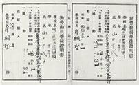 勤労動員学徒証明書 (1945年4月)