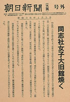 火災を知らせる朝日新聞号外 (1963年1月3日)