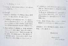 「人間関係」廃止の理由 1971年7月7日教授会資料(カリキュラム委員会提案)