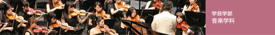 Postgraduate Certificate Program in Music