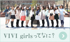 VIVI girlsってなに?
