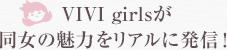 VIVI girlsが同女の魅力をリアルに発信!
