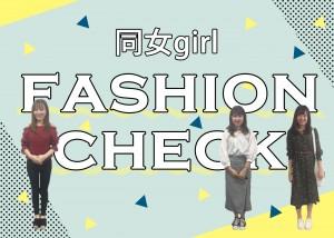 yuma_fashion_e