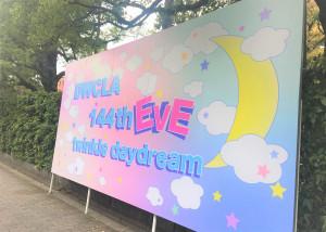 【アイキャッチ画像】プロモーション委員会EVE祭で初出店!